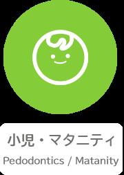 小児・マタニティ
